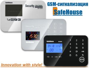 WIFI/GSM сигналізації